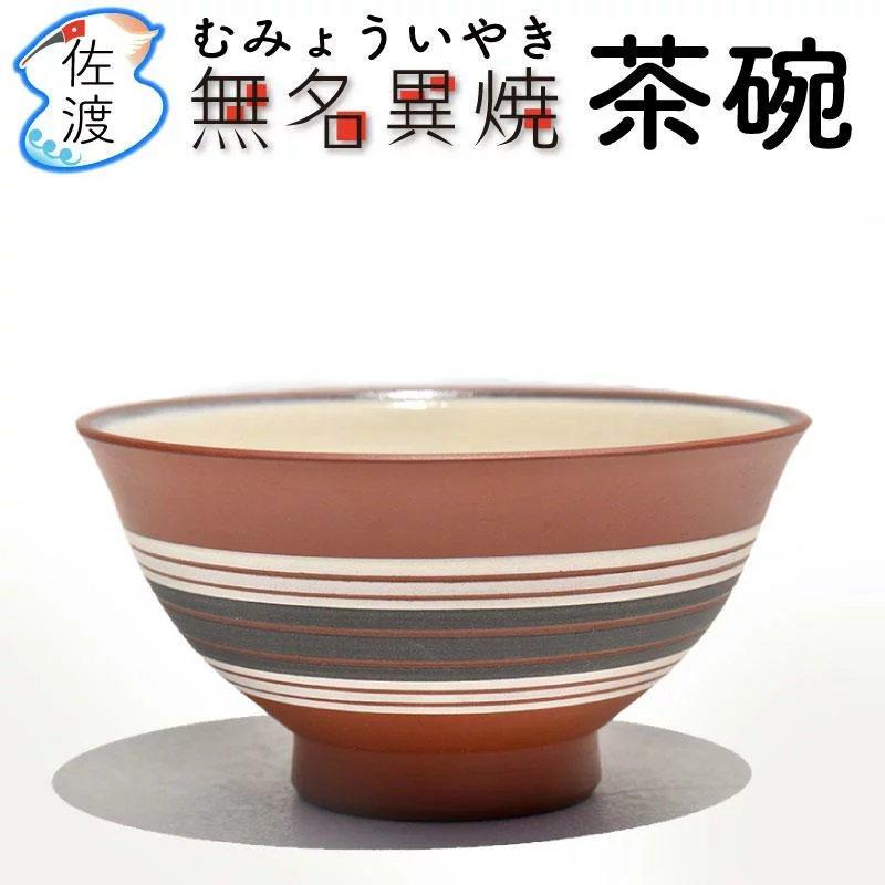 茶碗(白黒ストライプ)