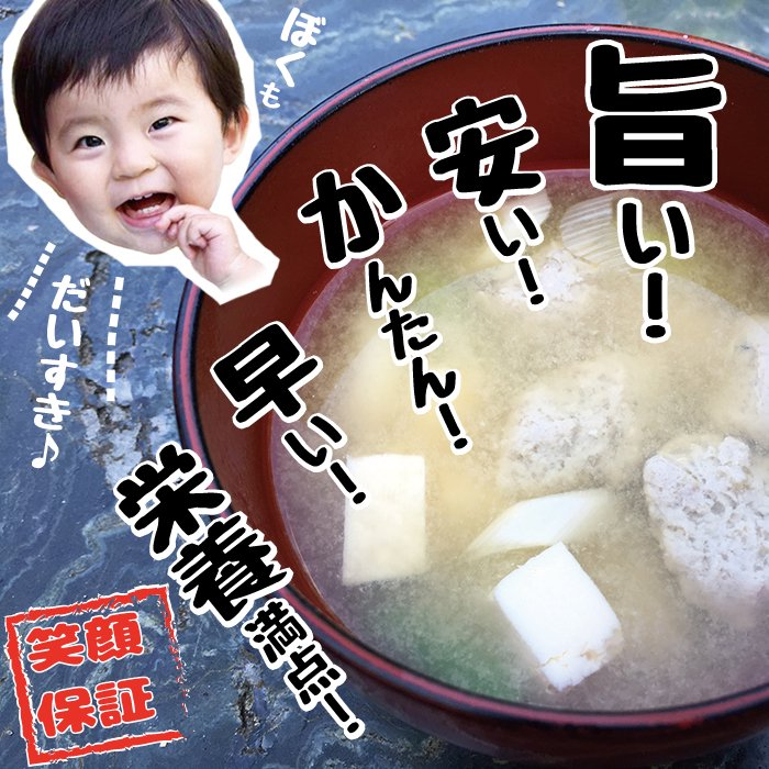 飛び魚の味噌汁