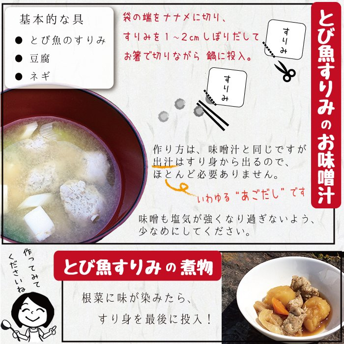 飛び魚のすり身のお味噌汁