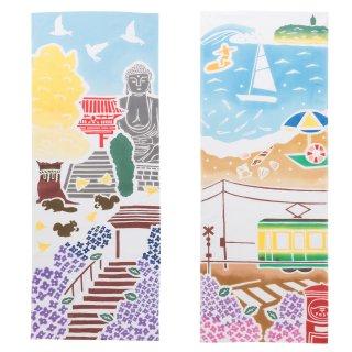 注染手拭い 鎌倉の風景