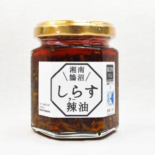 湘南鵠沼 しらす辣油
