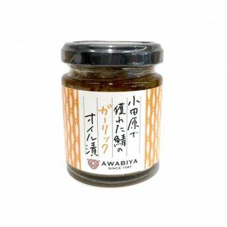 小田原で獲れた鯖のオイル漬 ガーリック