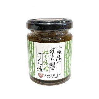 小田原で獲れた鯖のオイル漬 ねぎ味噌