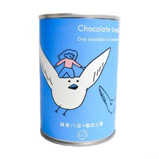 パン缶(チョコ味)