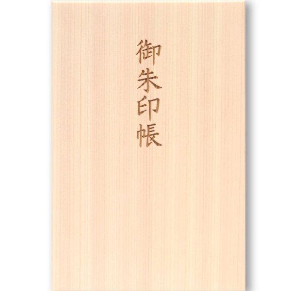 文字のみの木製御朱印帳
