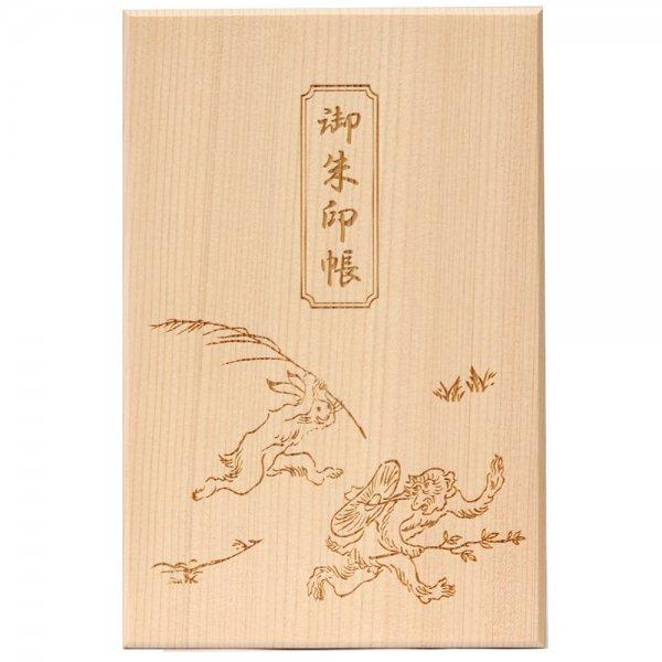 木製御朱印帳 鳥獣戯画「兎と猿」