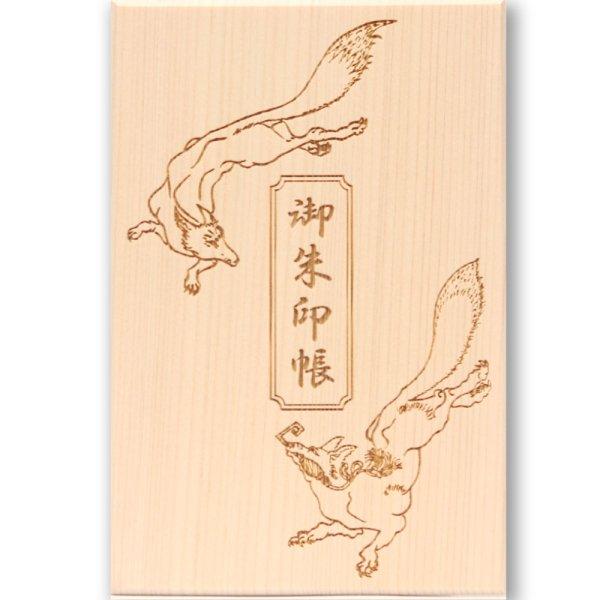 稲荷の狐の木製御朱印帳