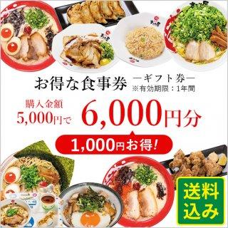 お得な食事券(ギフト券)6,000円分