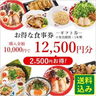 お得な食事券(ギフト券)12,500円分