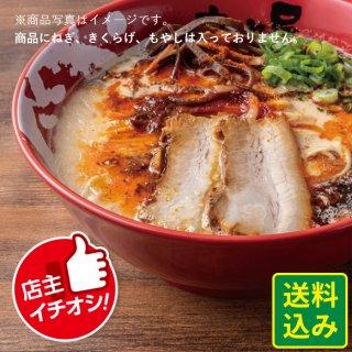 宅麺[自宅でラーメン](赤辛牛じゃん)3食入り