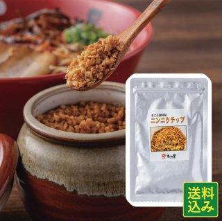 にんにくチップ(20g小袋)