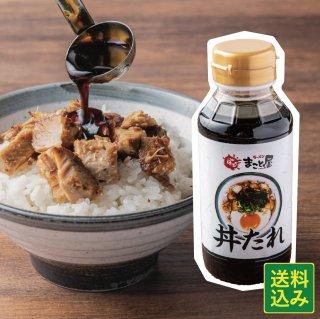 【秘伝】焼豚丼のタレ