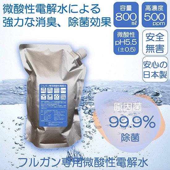 微酸性電解水の濃度・ph・用量・原因菌99.9%除菌を解説