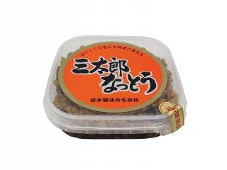 三太郎なっとう 200グラム ※糸引き納豆とは異なる商品です。