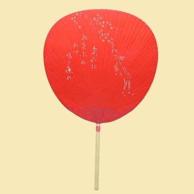 【百人一首】赤色