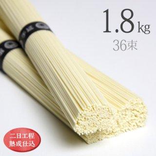 極寒製 手延素麺 細口(36束)