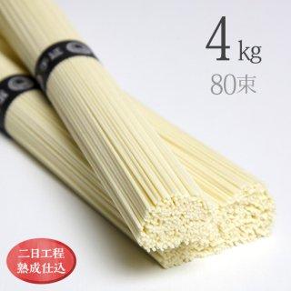 極寒製 手延素麺 細口(80束)段ボール箱入