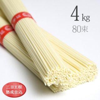 手延素麺 中口(80束)