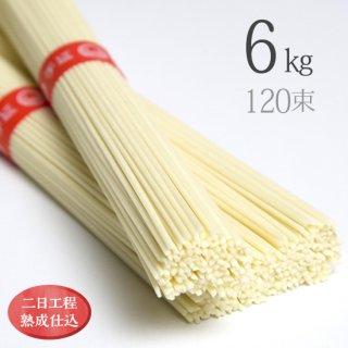 手延素麺 中口(120束)段ボール箱入