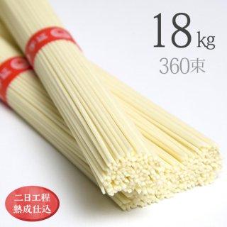 手延素麺 中口(360束)