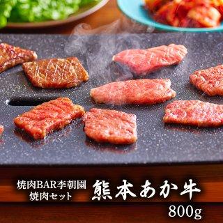 熊本あか牛 800g 焼肉セット