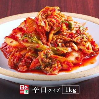 白菜キムチ カット 国産 1kg 辛口タイプ