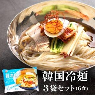 冷麺 3パックセット 2食入り 300g