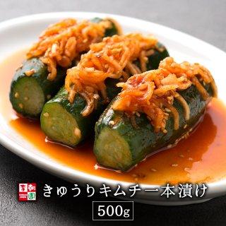 きゅうりキムチ オイキムチ 一本漬け 国産 500g