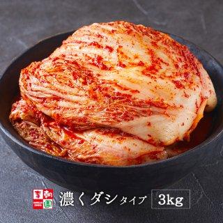 白菜キムチ 株漬け 国産 1kg×3 濃くダシタイプ