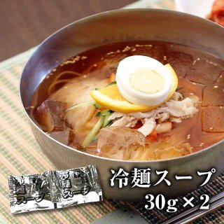 冷麺スープ 8倍希釈 30g×2