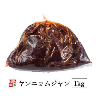 ヤンニョンジャン 1kg