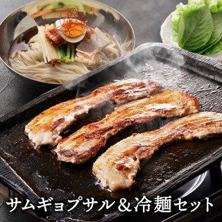 サムギョプサル 冷麺 4人分 焼肉セット ミールセット