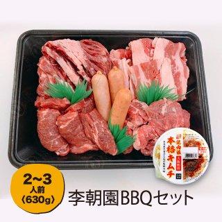 BBQセット 焼肉 2〜3人前 630g