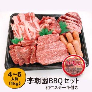 BBQセット 和牛ステーキ入り 焼肉 4〜5人前 1kg
