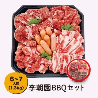 BBQセット 焼肉 6〜7人前 1.3kg