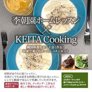 KEITA Cooking ホームレッスン カルボナーラトッポギ 豚肉のバルサミコソテー パイナップルのチョレギサラダ  9月3日/4日発送