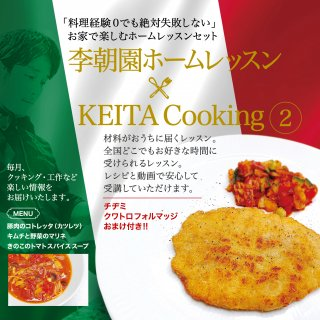 KEITA Cooking ホームレッスン 豚肉のコトレッタ キムチと野菜のマリネ きのこのトマトスパイススープ