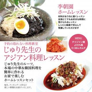 じゅり先生 ホームレッスン チャジャン麺 よだれ鶏 たくあんキムチ