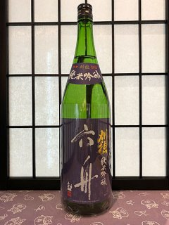 刈穂六舟純米吟醸1.8ℓ
