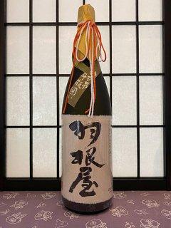 羽根屋斗瓶囲大吟醸 1.8ℓ