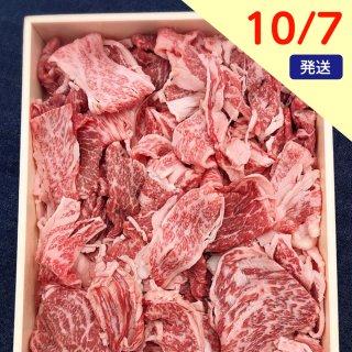【税込・送料込】山口県産 黒毛和牛切り落とし(バラ・ウデ・モモ)1キログラム