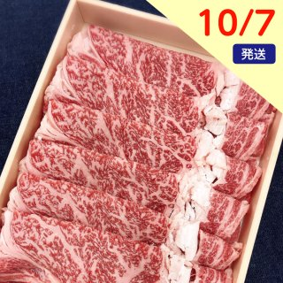 【税込・送料込】山口県産 黒毛和牛ローススライス(すき焼き用・鉄板焼き用)