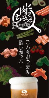 【税込・送料込】肉のちょいつまアソート
