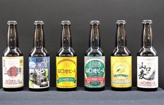 【税込・送料込】山口地ビール6種セット