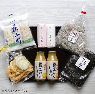 【税込・送料込】長州・萩の味
