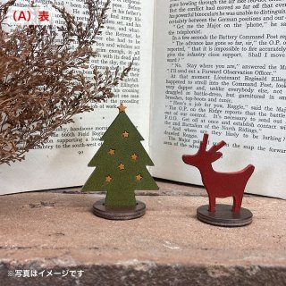 【税込・送料込】トナカイとツリー