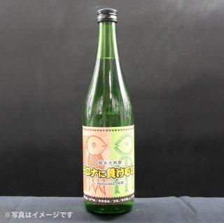 【税込・送料込】萩・阿武6酒蔵開発「コロナに負けるな」限定20本