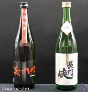 【税込・送料込】地酒「長門峡」飲み比べセット