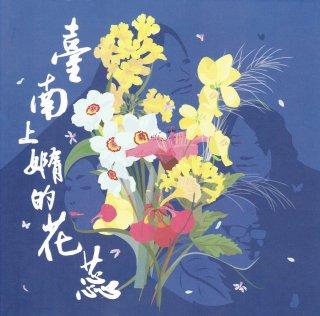 臺南上嫷的花蕊