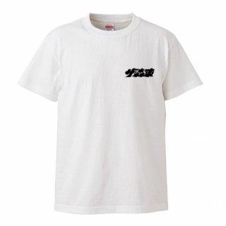 株式会社ザ・森東【LOGO】S/S Tee (ホワイト)